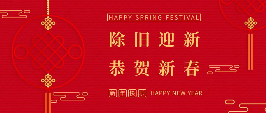 2021 Spring Festival Holiday Notice